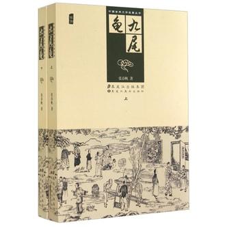 中国古典文学名著丛书:九尾龟(套装上下册)