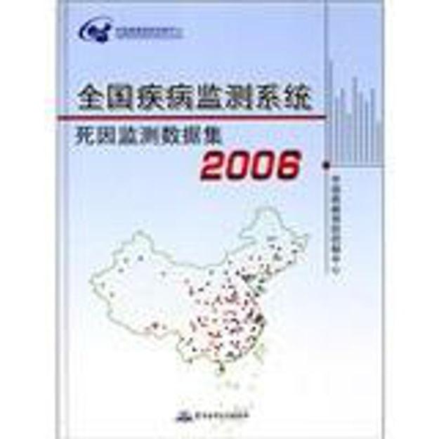 商品详情 - 2006全国疾病监测系统死因监测数据集 - image  0