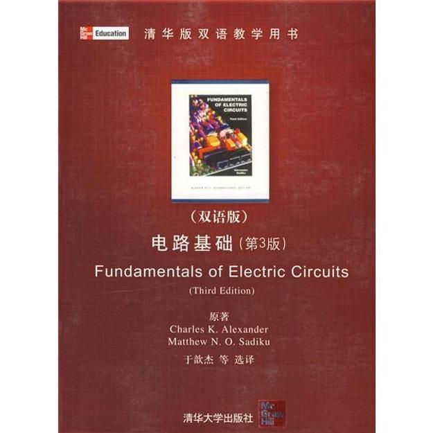Product Detail - 清华版双语教学用书:电路基础(第3版)(双语版) - image  0