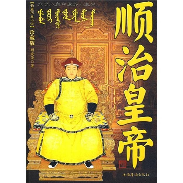 商品详情 - 长篇历史小说:顺治皇帝(珍藏版) - image  0