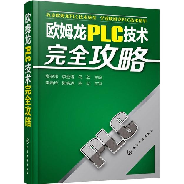 商品详情 - 欧姆龙PLC技术完全攻略 - image  0