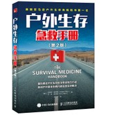 户外生存急救手册(第2版)
