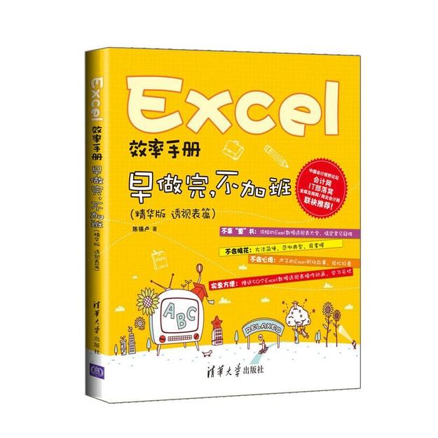 商品详情 - Excel效率手册:早做完,不加班(精华版 透视表篇) - image  0