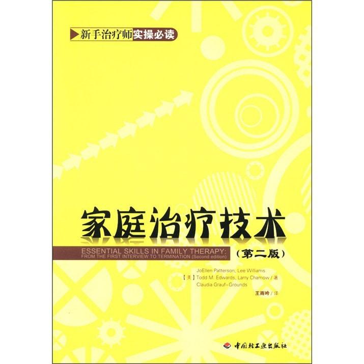 万千心理:家庭治疗技术(第2版) 怎么样 - 亚米网