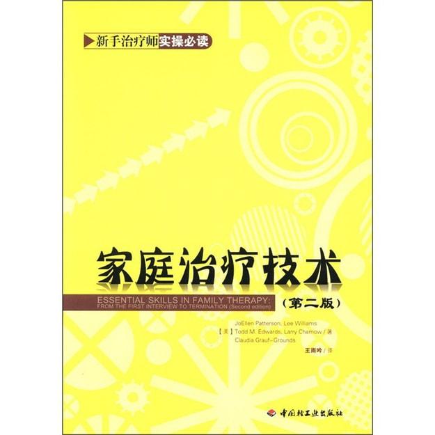 商品详情 - 万千心理:家庭治疗技术(第2版) - image  0