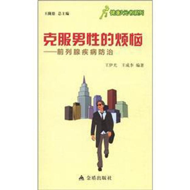 商品详情 - 健康9元书系列·克服男性的烦恼:前列腺疾病防治 - image  0