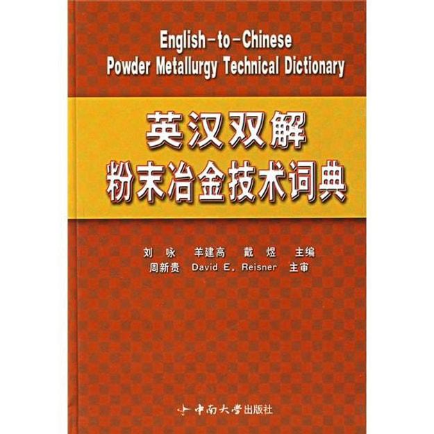 商品详情 - 英汉双解粉末冶金技术词典 - image  0