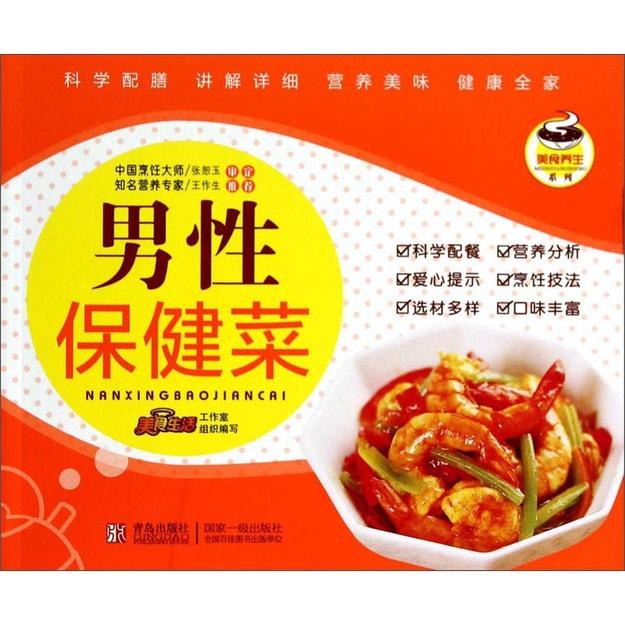 商品详情 - 美食养生系列:男性保健菜 - image  0