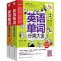 英语单词分类大全(套装全2册)