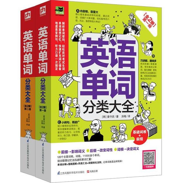 商品详情 - 英语单词分类大全(套装全2册) - image  0