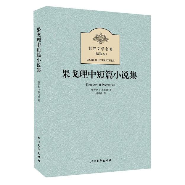 商品详情 - 世界文学名著:果戈理中短篇小说集(精选本) - image  0