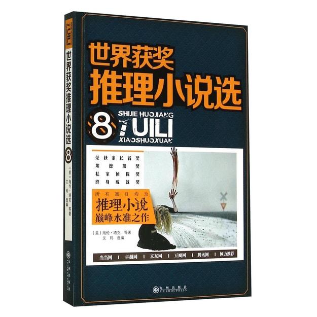 商品详情 - 世界获奖推理小说选(8) - image  0