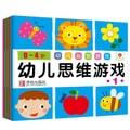邦臣小红花·0-4岁 幼儿益智游戏 幼儿思维游戏(套装全4册)
