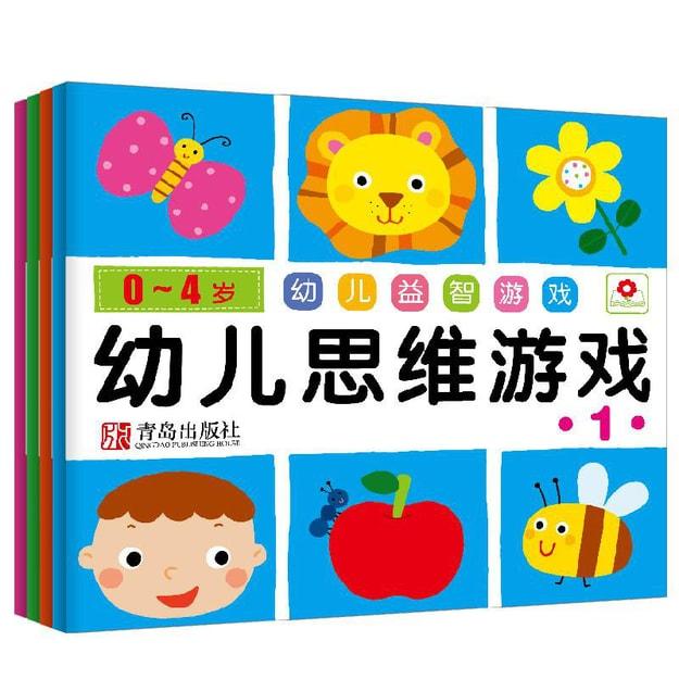 商品详情 - 邦臣小红花·0-4岁 幼儿益智游戏 幼儿思维游戏(套装全4册) - image  0