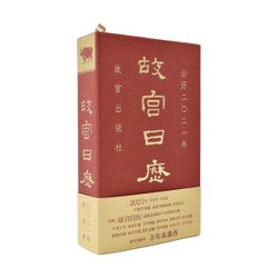 China Forbidden City Calendar 2021 Traditional Lunar Calendar
