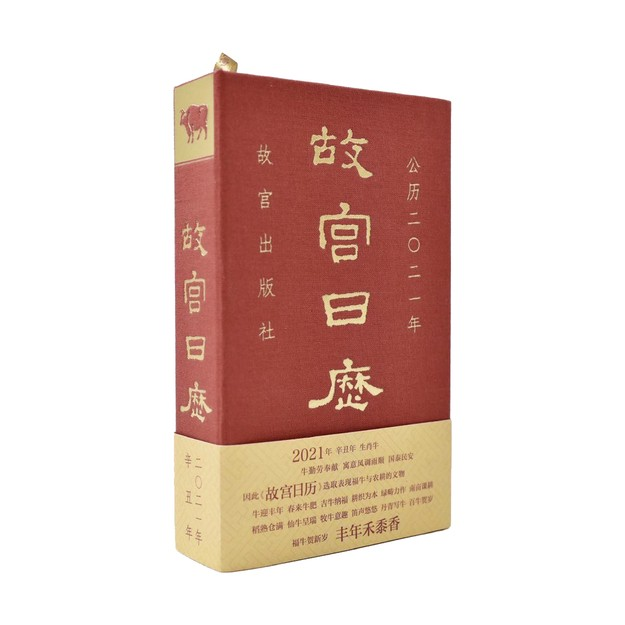 Product Detail - China Forbidden City Calendar 2021 Traditional Lunar Calendar - image 0