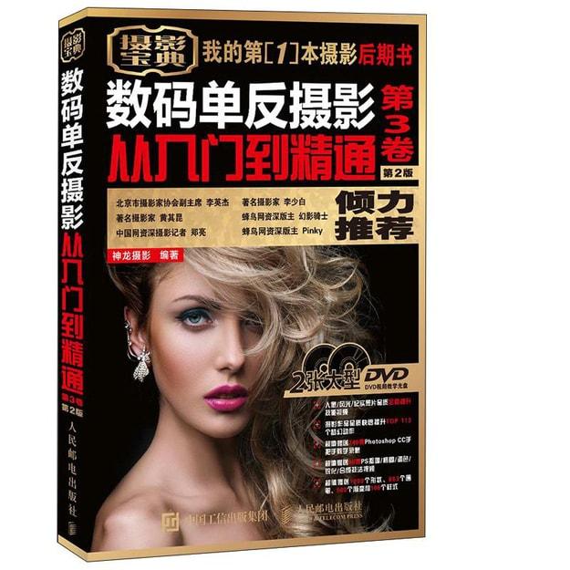 商品详情 - 数码单反摄影从入门到精通(第3卷 第2版 赠2视频教学DVD光盘) - image  0