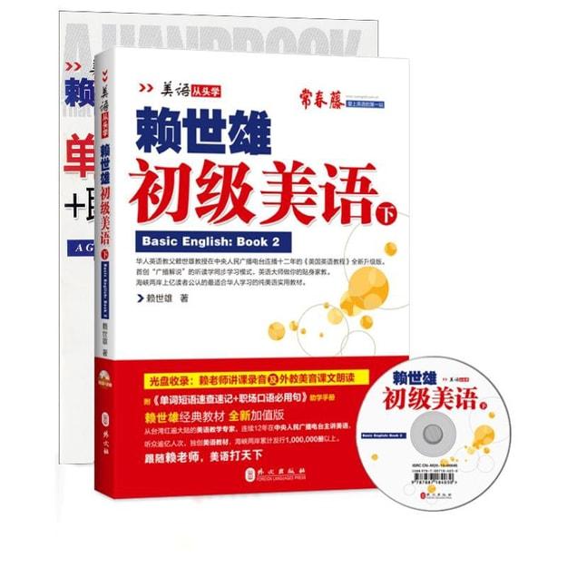 商品详情 - 赖世雄初级美语(下·新版)(附盘+助学手册) - image  0