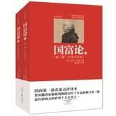 国富论(第三版 全译点评本 套装上下册)