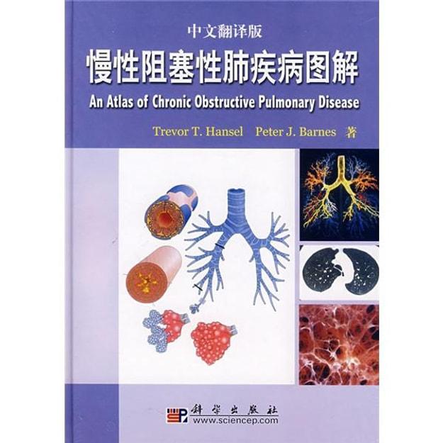 商品详情 - 慢性阻塞性肺疾病图谱(中文翻译版) - image  0