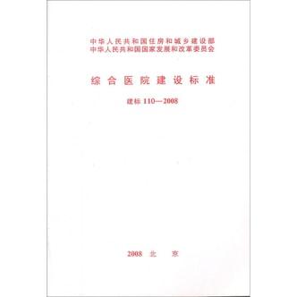 综合医院建设标准(建标110-2008)