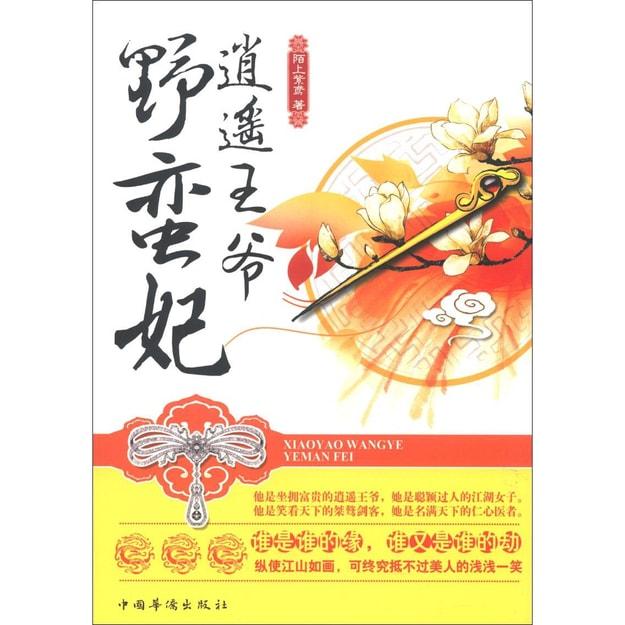 商品详情 - 逍遥王爷野蛮妃 - image  0