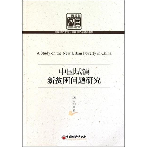 商品详情 - 中国城镇新贫困问题研究 - image  0