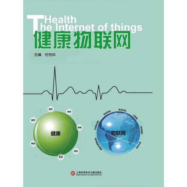 商品详情 - 健康物联网 - image  0