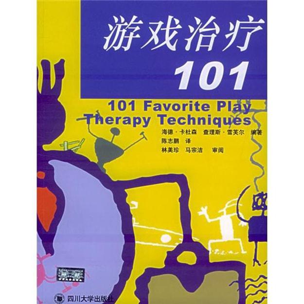 商品详情 - 游戏治疗101 - image  0