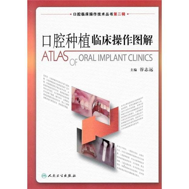 商品详情 - 口腔临床操作技术丛书·口腔种植临床操作图解 - image  0
