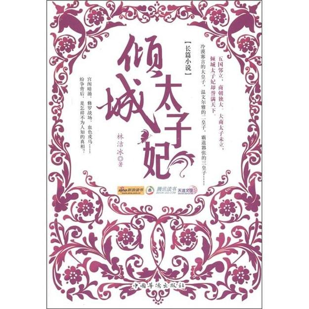 商品详情 - 长篇小说:倾城太子妃 - image  0