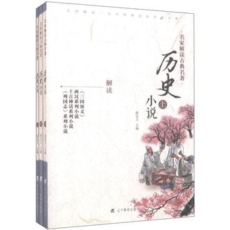名家解读古典名著:历史小说(套装共3册)