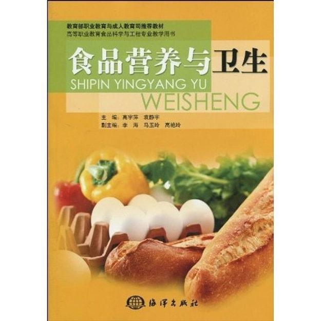 商品详情 - 食品营养与卫生 - image  0
