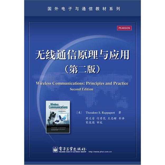 商品详情 - 无线通信原理与应用(第2版) - image  0
