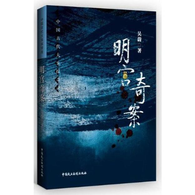 商品详情 - 明宫奇案 - image  0