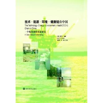 技术-能源-环境-健康链在中国:一个炼焦业的实证研究