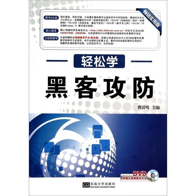 商品详情 - 轻松学·黑客攻防 - image  0