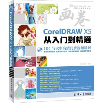 画卷-CorelDRAW X5从入门到精通(附光盘)