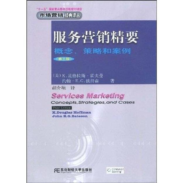 商品详情 - 服务营销精要:概念、策略和案例(第3版) - image  0