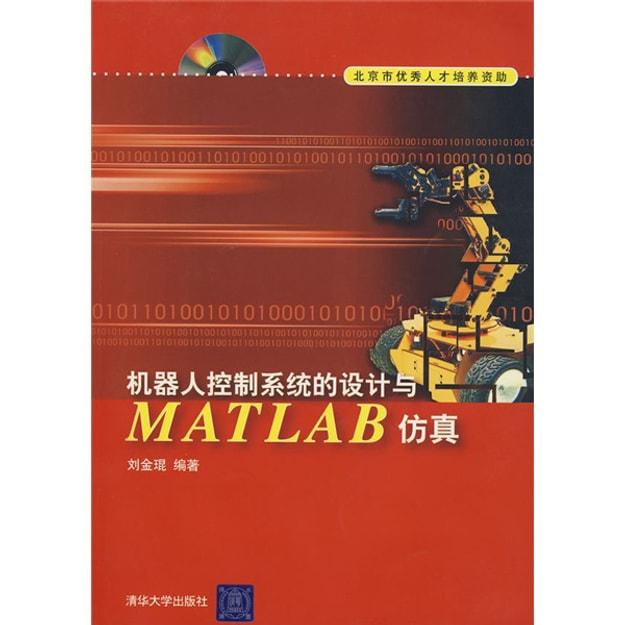 商品详情 - 机器人控制系统的设计与MATLAB仿真(附光盘1张) - image  0