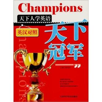 天下人学英语:天下冠军(2012新版)