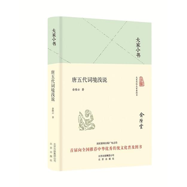 商品详情 - 大家小书 唐五代词境浅说(精装本) - image  0