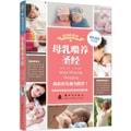 好妈妈圣经:母乳喂养圣经