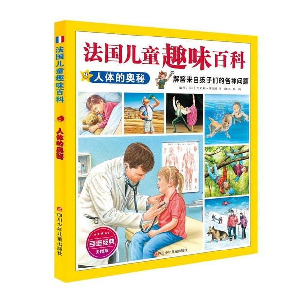 商品详情 - 法国儿童趣味百科:人体的奥秘 - image  0