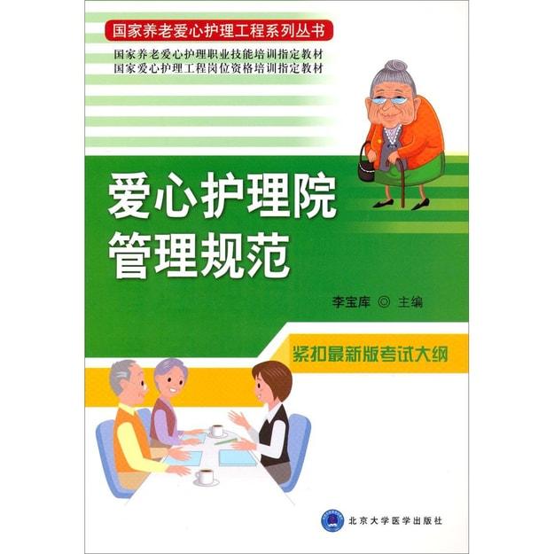 商品详情 - 国家养老爱心护理工程系列丛书:爱心护理院管理规范 - image  0