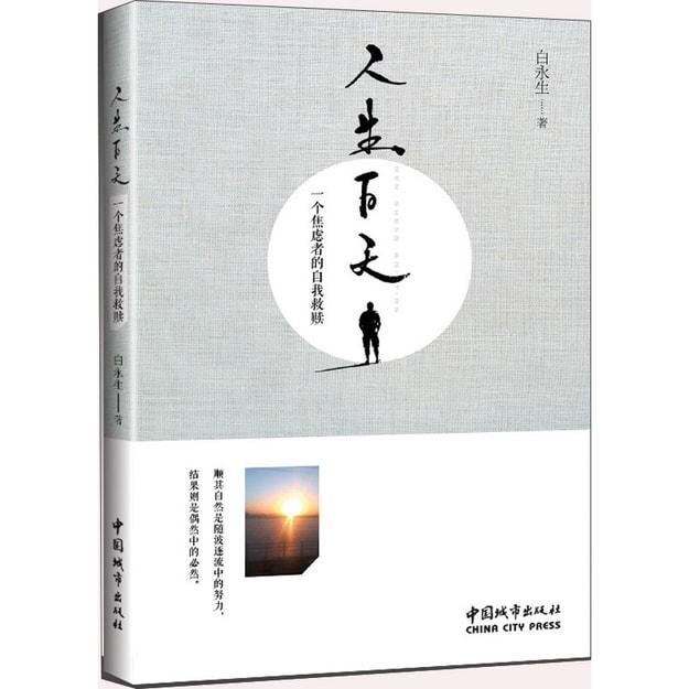 商品详情 - 人生百天:一个焦虑者的自我救赎 - image  0