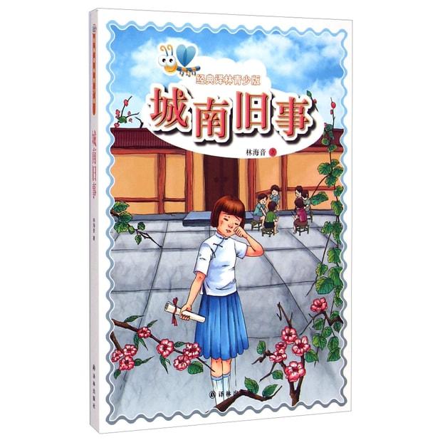 商品详情 - 经典译林青少版:城南旧事 - image  0
