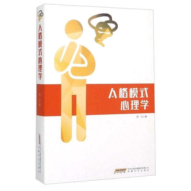 商品详情 - 人格模式心理学 - image  0
