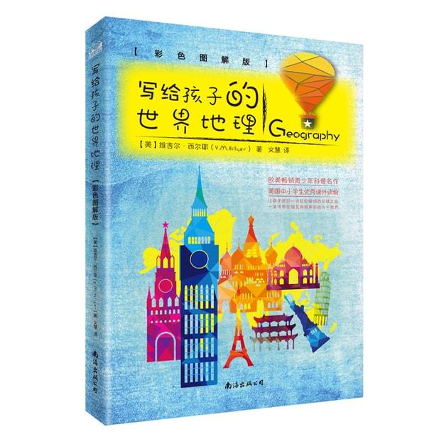 商品详情 - 写给孩子的世界地理(彩色图解版 从儿童视角出发,带孩子饱览绚丽多彩的大千世界) - image  0