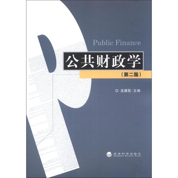 商品详情 - 公共财政学(第2版) - image  0